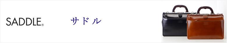 SADDLE サドル 本革 メンズ ブランド ダレスバッグ 豊岡製 日本製 おしゃれ ビジネスバッグ