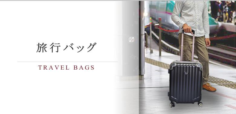 旅行バッグ