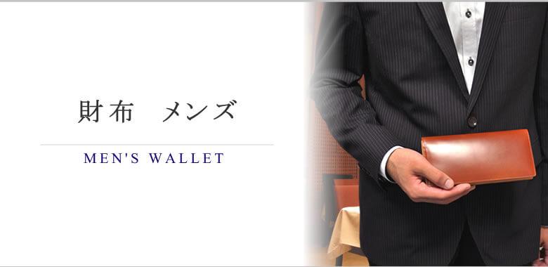 財布メンズ