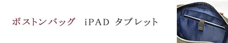 ボストンバッグ iPAD タブレット