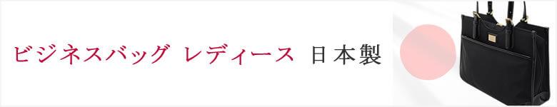ビジネスバッグ レディース 日本製