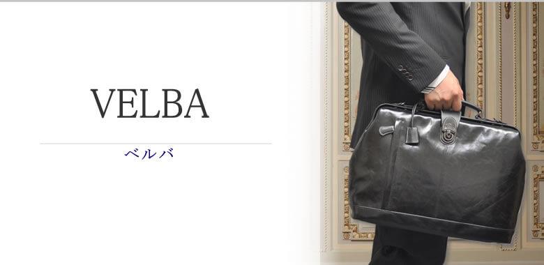 velba ベルバ ビジネスバッグ