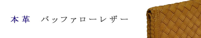 バッファローレザー(水牛) バッグ 小物