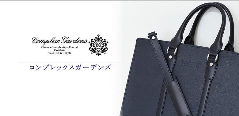 complexgardens コンプレックスガーデンズ 革 バッグ 財布