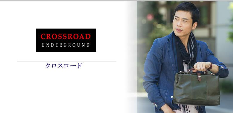 crossroad �N���X���[�h �o�b�O
