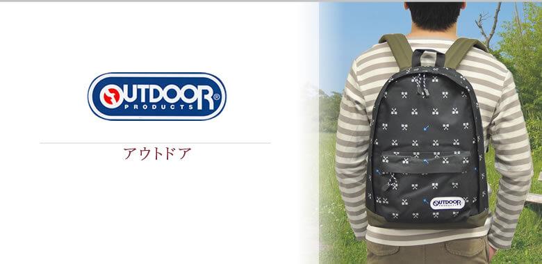 outdoor アウトドア バッグ