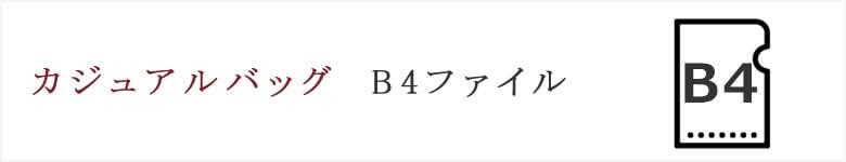 B4バッグ B4ファイル バッグ