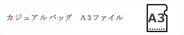 A3バッグ A3ファイルバッグ
