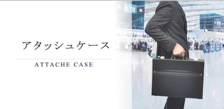 アタッシュケース おしゃれ 普段使い 革 日本製 通勤 アルミ 比較 おすすめ 人気 かっこいい