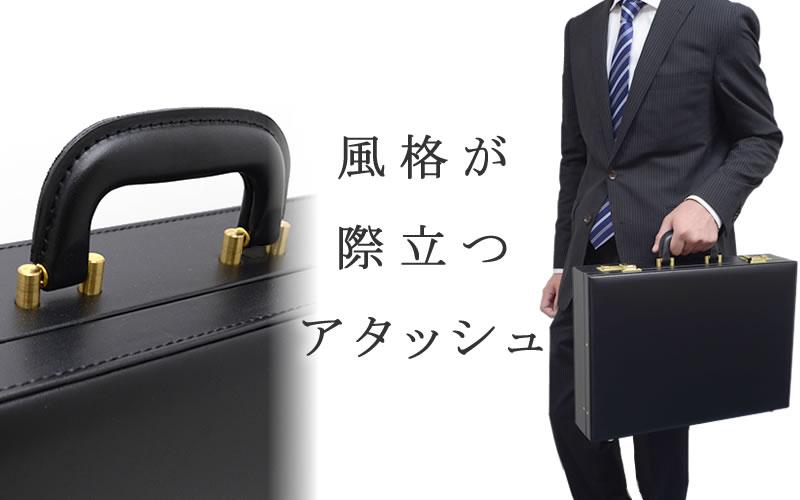 アタッシュケース選び方 おしゃれ 普段使い 革 日本製 通勤 アルミ 比較 おすすめ 人気 かっこいい