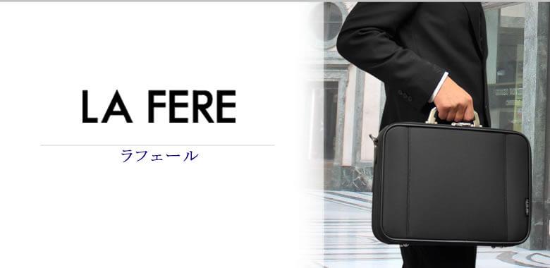 lafere ラフェール ビジネスバッグ