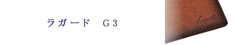 lugard ラガード g3 牛革 バッグ