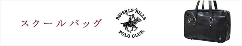 スクールバッグ beverly hills polo club ビバリーヒルズポロクラブ