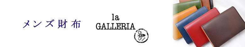 la galleria ラ・ガレリア 財布 小物