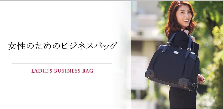 女性のためのビジネスバッグ