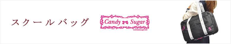 スクールバッグ candy sugar キャンディーシュガー