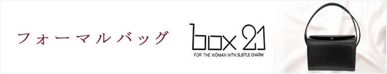 フォーマルバッグ box21 ボックス21