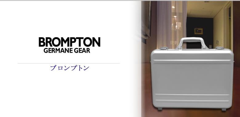brompton ブロンプトン バッグ