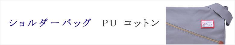 ショルダーバッグ PU コットン PVCコーティング 帆布