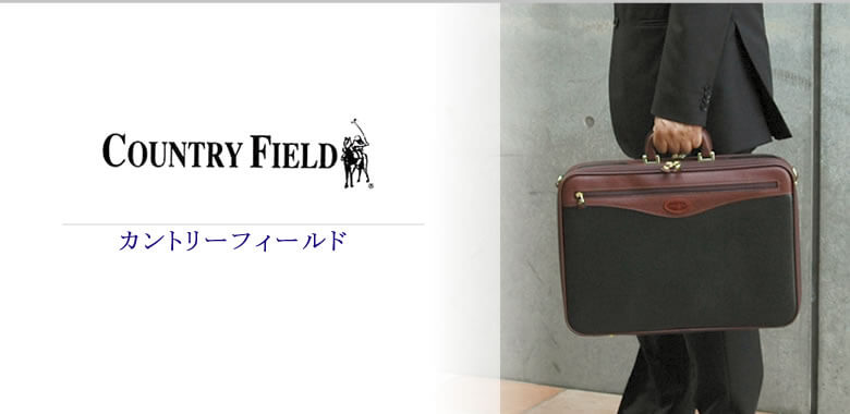 country field カントリーフィールド ビジネスバッグ 日本製 メンズ