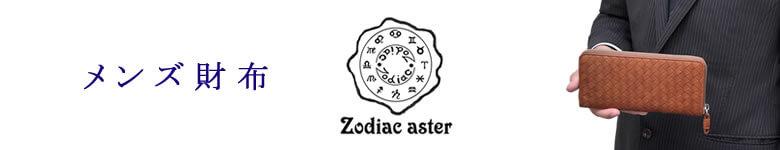 zodiac aster ゾディアックアスティール 財布