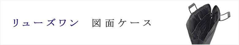 ryu'sone リューズワン バッグ 図面ケース