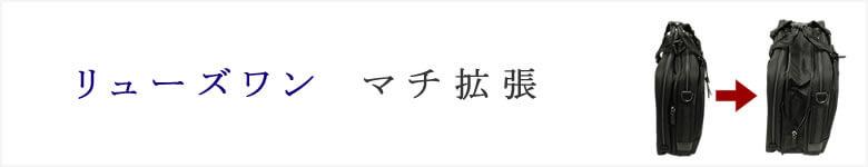 ryu'sone リューズワン バッグ マチ拡張