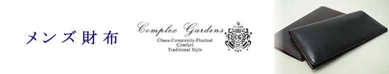 complexgardens コンプレックスガーデンズ 財布