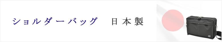 ショルダーバッグ 日本製 メンズ 革 ミニ
