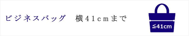 ビジネスバッグ 横 41cmまで