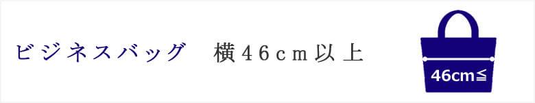 ビジネスバッグ 横 46cm以上