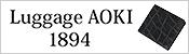 Luggage AOKI 1894 ラゲージアオキ