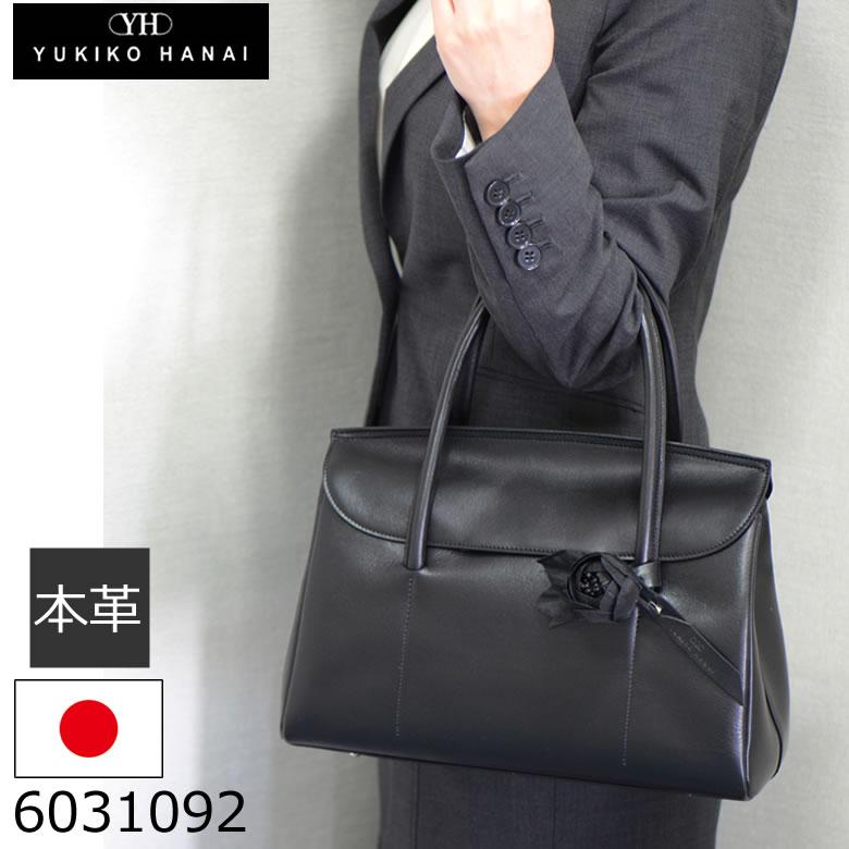 57e956239948 特別な日を、上質な正装感で引き立てる / 弔事YUKIKO HANAI フォーマルバッグ 本革 日本製 黒 フラール 6031092