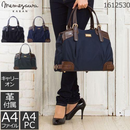 bcf50f50bfff 女性 ビジネスバッグ ナイロン 営業 外回り レディース 1612530 ビジネスバッグ レディース バッグと財布の専門店 目々澤鞄