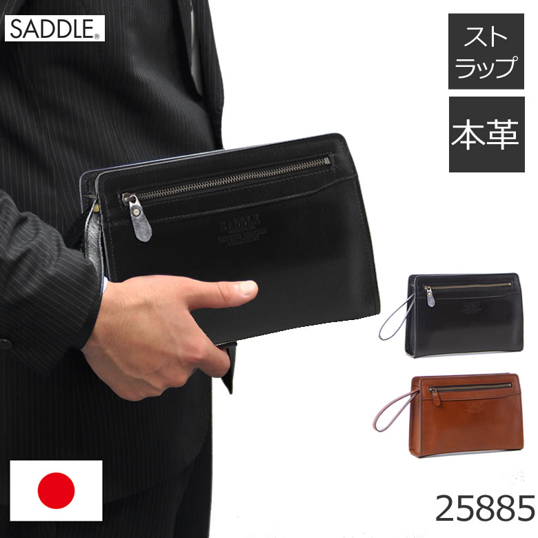 セカンドバッグ メンズ 本革  ブランド 男性 国産 日本製 牛革 黒 茶 ブラック ブラウン saddle サドル 25885