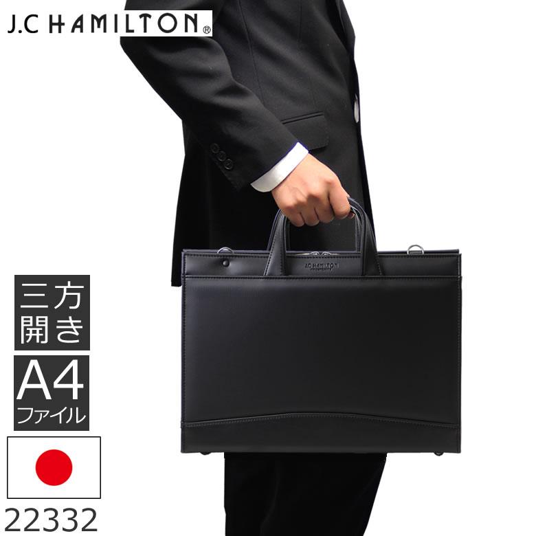 be5855456dbb 丁寧な作りと確かな技術に裏打ちされた風格のある日本製ビジネスバッグ メンズ A4 薄型 ブリーフケース リクルートバッグ 就活 軽量 合皮 撥水 黒  日本製 J.C HAMILTON ...