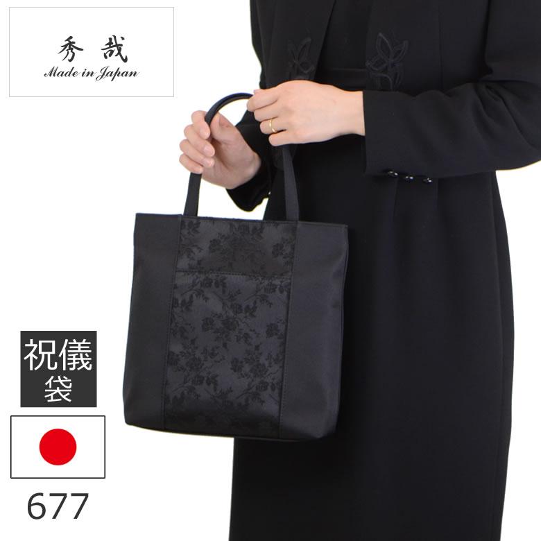 8aabb0efbf7b9 フォーマルバッグ 布製 バッグと財布の専門店 目々澤鞄