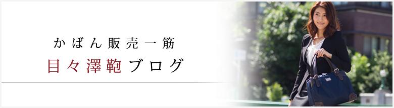 目々澤鞄ブログ