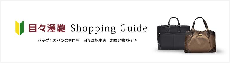 お買物方法