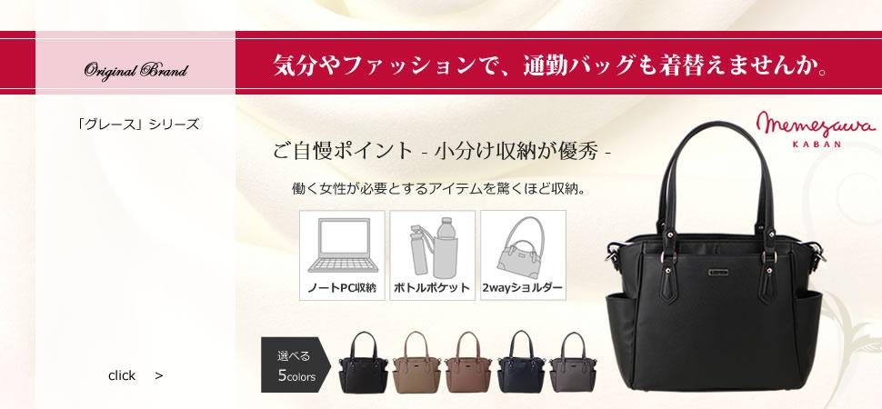 目々澤鞄オリジナル レディースビジネスバッグ