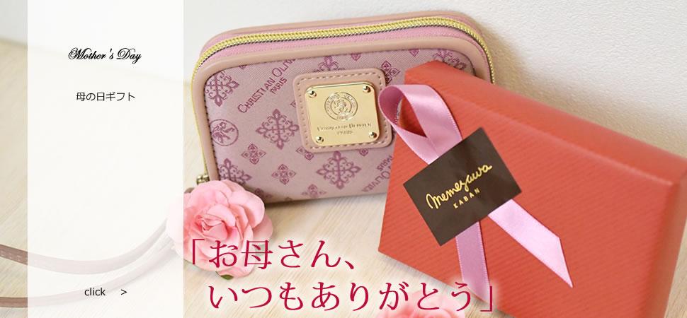 2020母の日特集 バッグ 財布