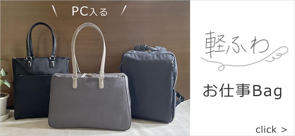軽ふわ お仕事Bag 9/28頃入荷予定
