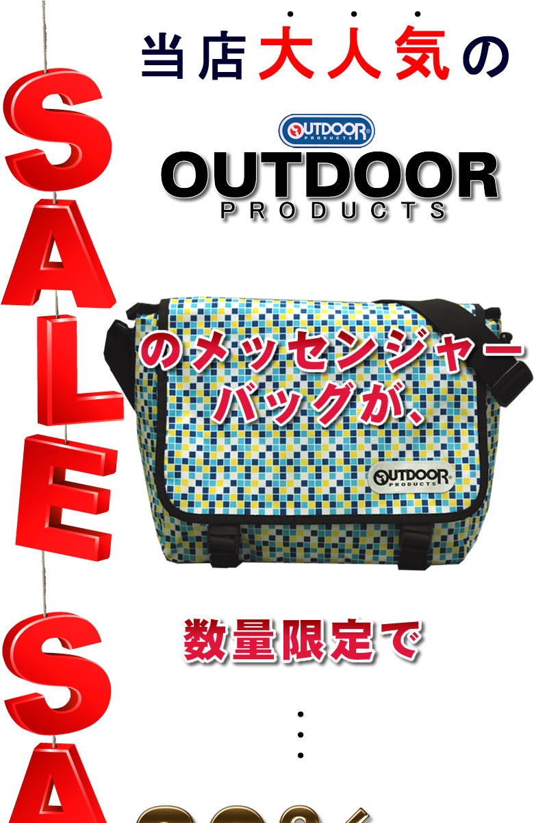 OUTDOOR 数量限定セール