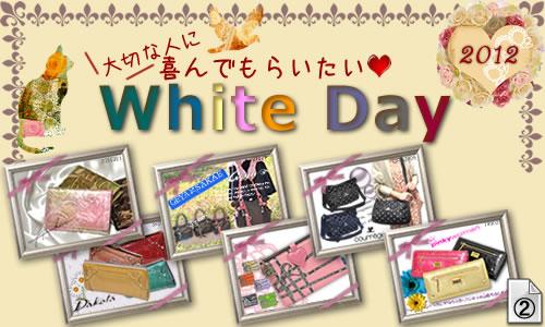 ホワイトデー2012