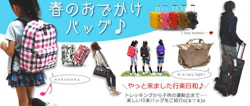 春行楽に最適なバッグをご紹介します!