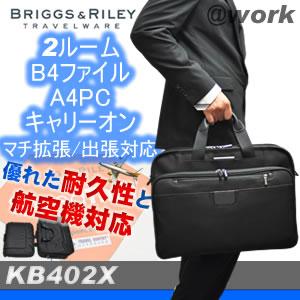 BRIGGS&RILEY @workシリーズビジネスバッグ