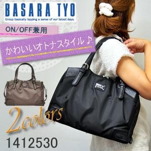 BASARA マルゾシリーズレディースバッグ