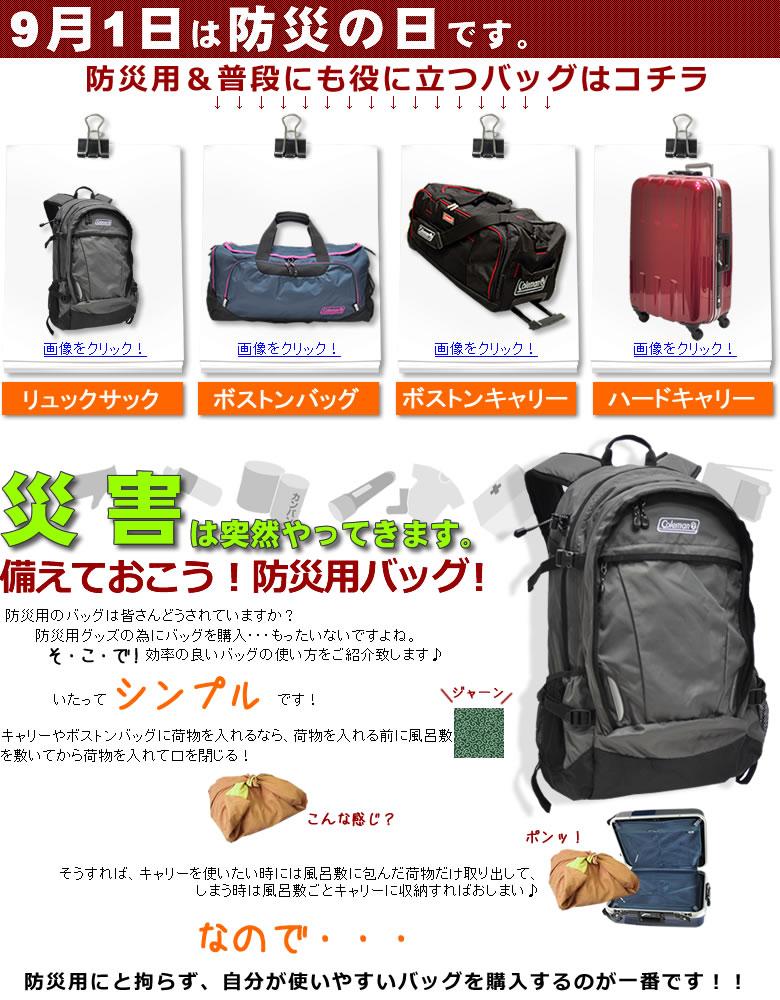 9月1日は防災の日です。役立つバッグをご提案します