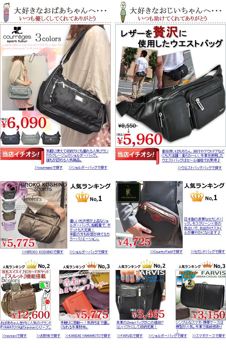 敬老の日プレゼントおすすめバッグ、財布