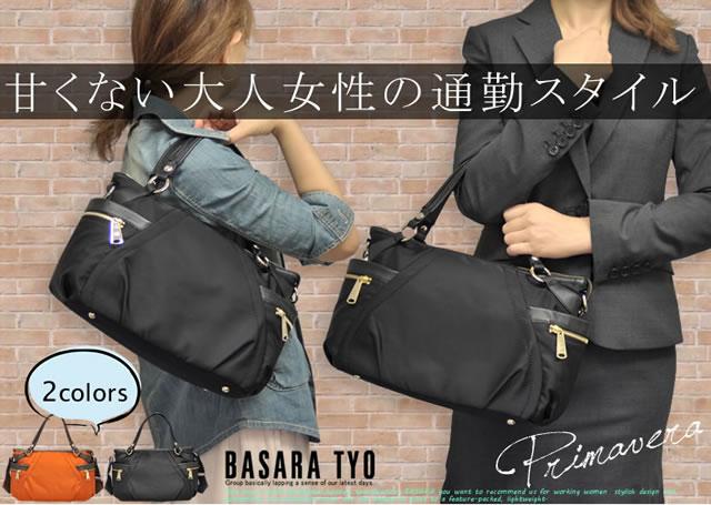 大人女性の通勤スタイルバッグ